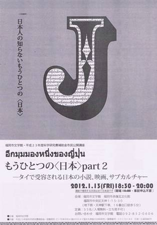 タイで受容の日本文化.jpg